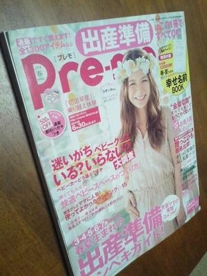 Premo1